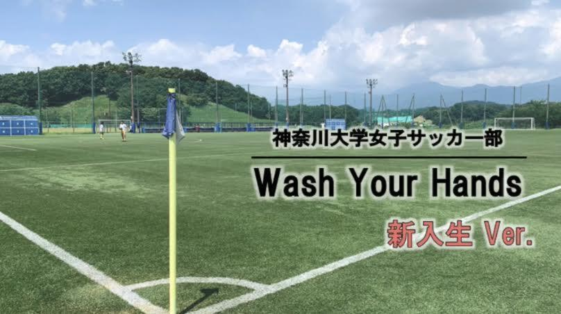 Wash Your Hand 新入生ver.jpg